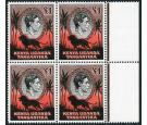 SG150a. 1941 £1 Black and red. Brilliant fresh U/M mint block...