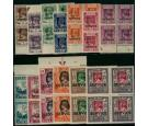 SG O41-O53. 1947 Set of 13. Post Office fresh U/M blocks...