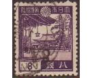 SG J53a. 1942 8a on 8s Violet 'Surcharge Inverted'. Superb fine.