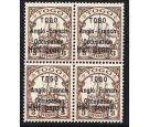 SG H12. 1914 1/2d on 3pf Brown. Brilliant U/M mint block...