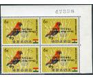 SG385b Variety. 1965 6p on 6d Multicoloured. 'Surchage Double, O