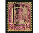 SG J102a Variety. 1942 5c Purple yellow. 'Inverted Chop'. Very f