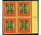 SG J115. 1942 $5 Green and red/yellow. A sensational mint block.